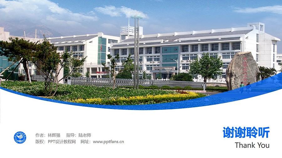 泰山职业技术学院PPT模板下载_幻灯片预览图32