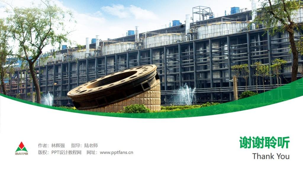 山东铝业职业学院PPT模板下载_幻灯片预览图32