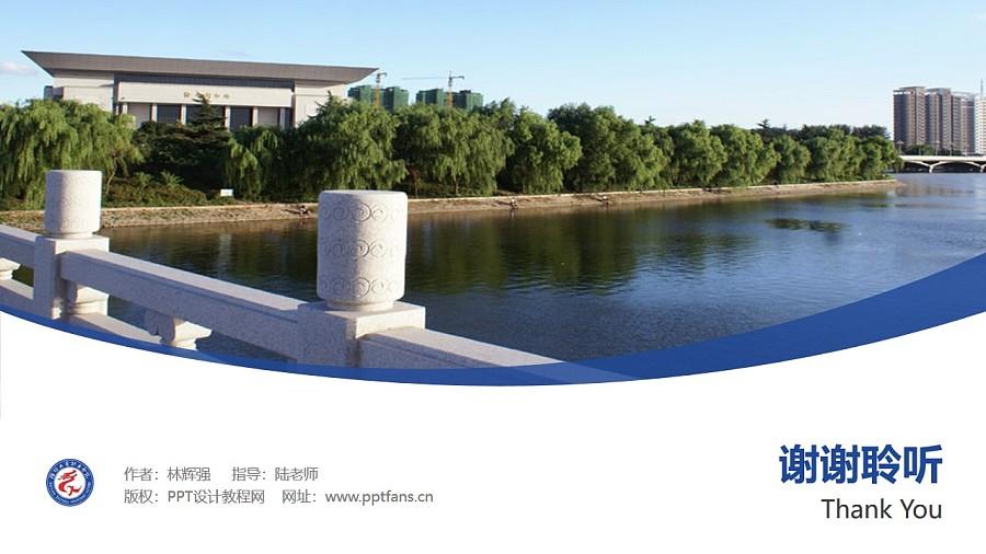 潍坊工商职业学院PPT模板下载_幻灯片预览图32