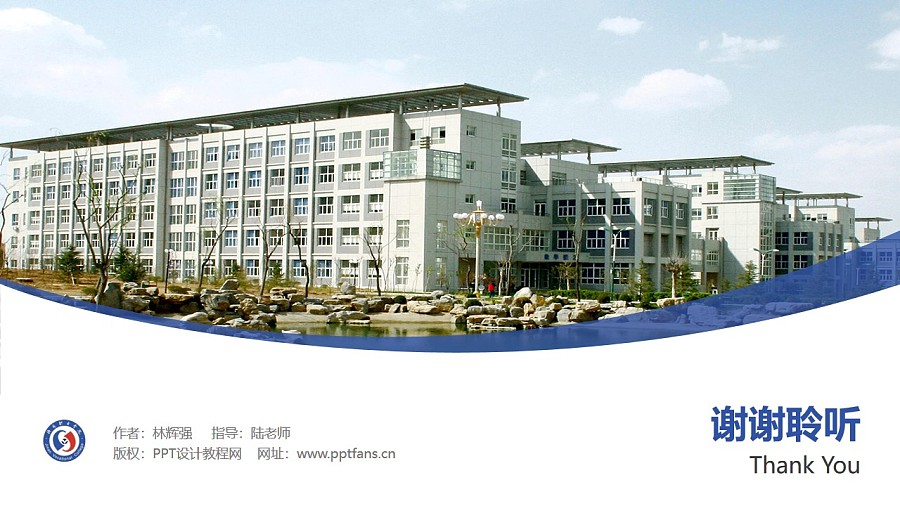 济南职业学院PPT模板下载_幻灯片预览图32