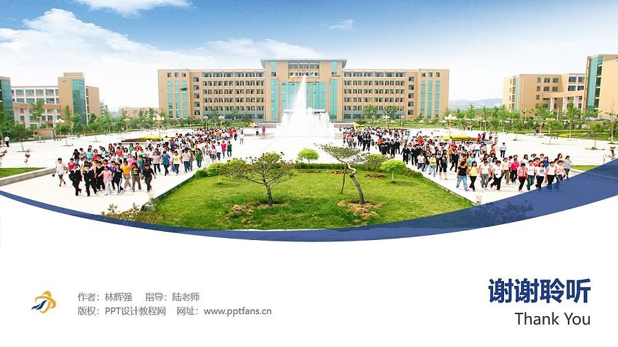 山东现代职业学院PPT模板下载_幻灯片预览图32