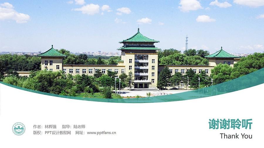 吉林农业大学PPT模板_幻灯片预览图32