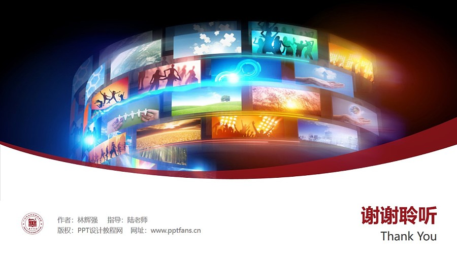 广州华立科技职业学院PPT模板下载_幻灯片预览图32