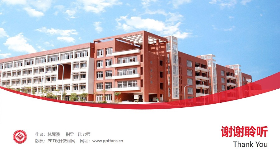 广东理工职业学院PPT模板下载_幻灯片预览图32