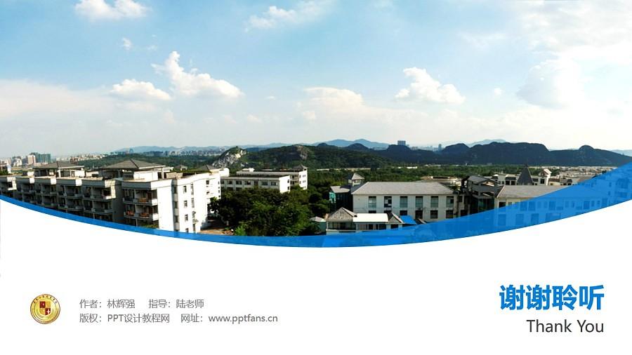 肇庆工商职业技术学院PPT模板下载_幻灯片预览图32