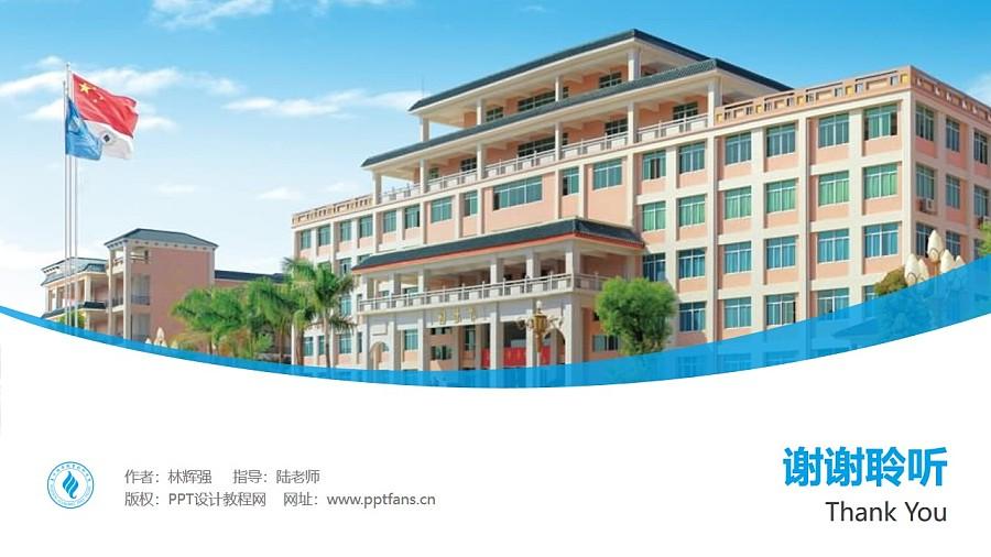 惠州经济职业技术学院PPT模板下载_幻灯片预览图32