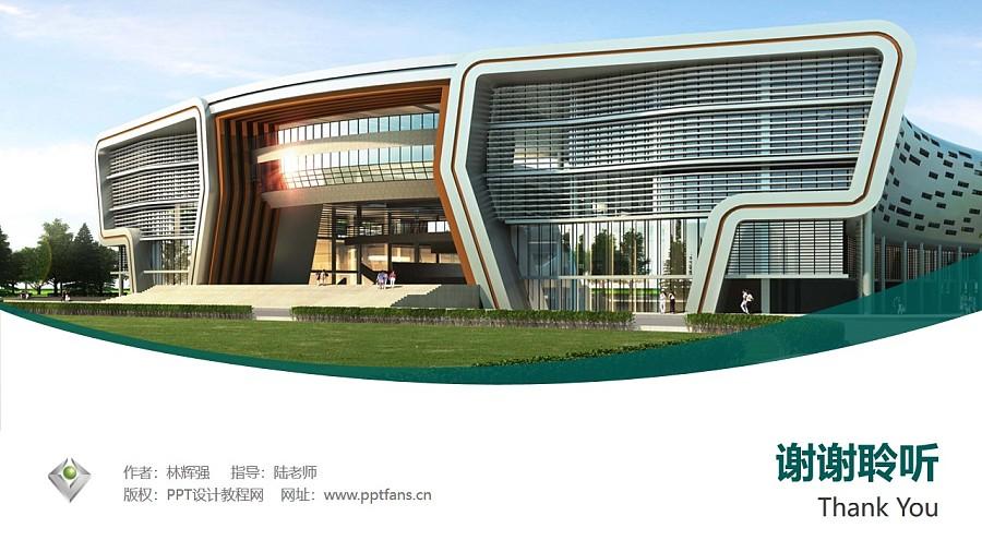 广州科技职业技术学院PPT模板下载_幻灯片预览图32