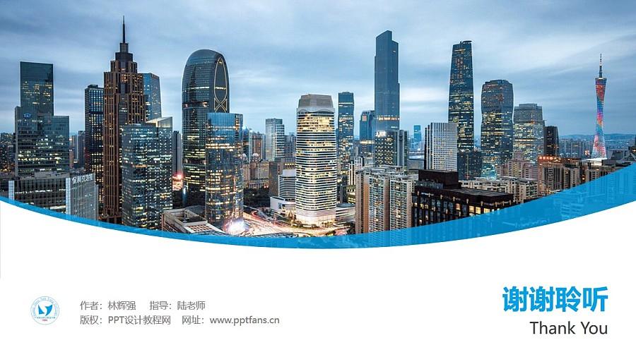 广州南洋理工职业学院PPT模板下载_幻灯片预览图32