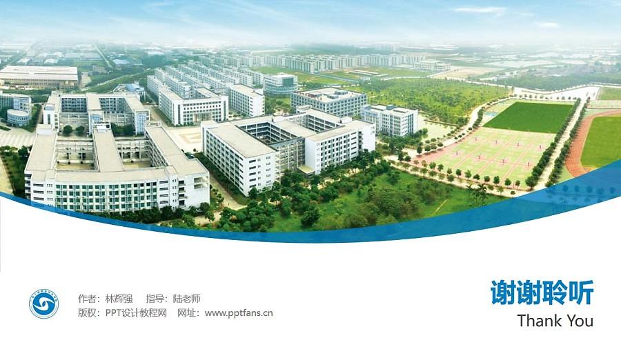 广州工商职业技术学院PPT模板下载_幻灯片预览图32