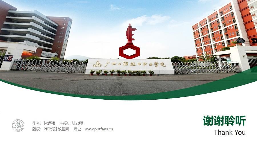 广州工程技术职业学院PPT模板下载_幻灯片预览图32