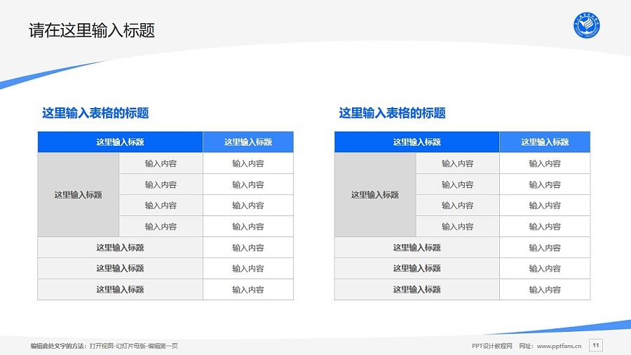 泰山职业技术学院PPT模板下载_幻灯片预览图11