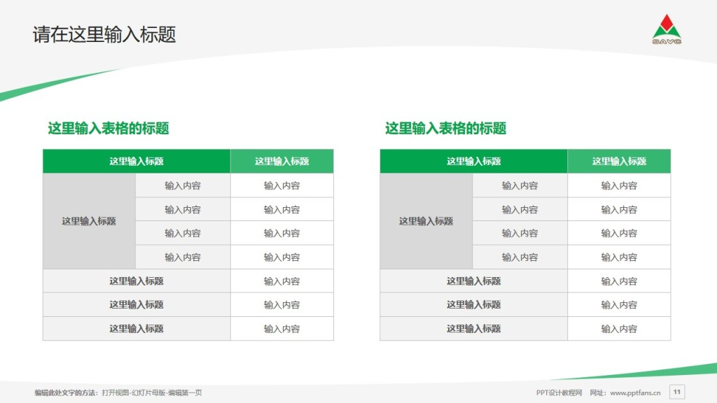 山东铝业职业学院PPT模板下载_幻灯片预览图11