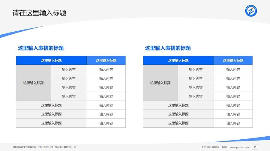 济南工程职业技术学院PPT模板下载_幻灯片预览图11