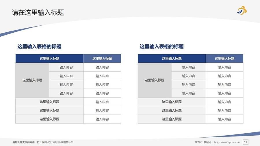山东现代职业学院PPT模板下载_幻灯片预览图11