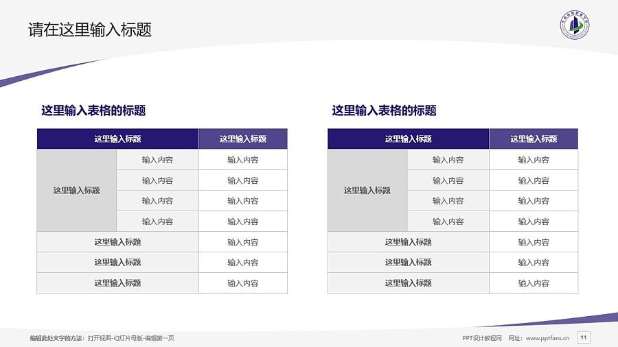 廣州華南商貿職業學院PPT模板下載_幻燈片預覽圖11