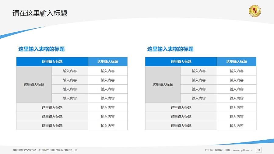 肇慶工商職業技術學院PPT模板下載_幻燈片預覽圖11