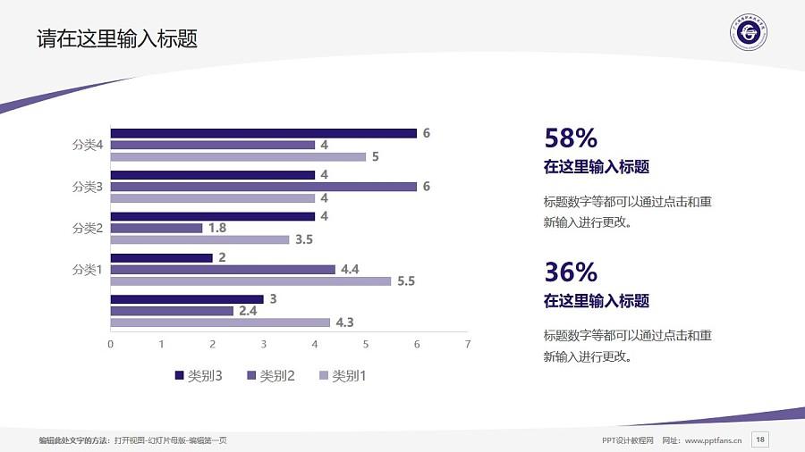 广州铁路职业技术学院PPT模板下载_幻灯片预览图18