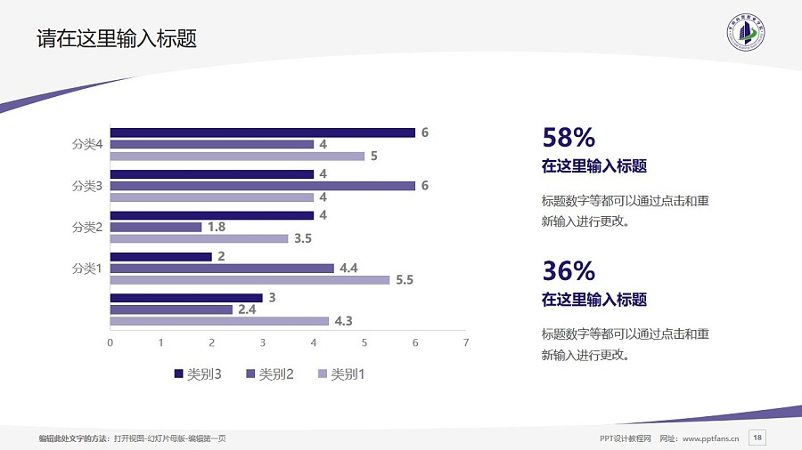 广州华南商贸职业学院PPT模板下载_幻灯片预览图18