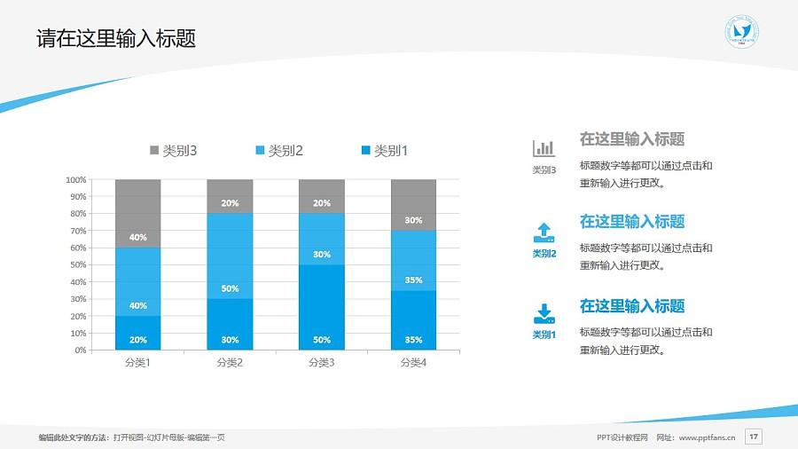 广州南洋理工职业学院PPT模板下载_幻灯片预览图17