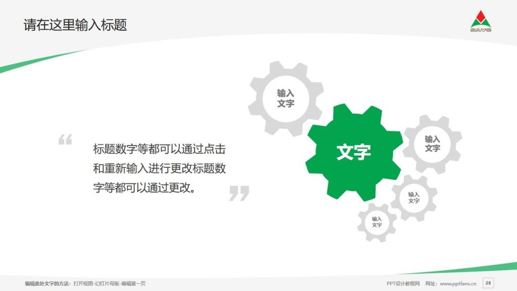 山东铝业职业学院PPT模板下载_幻灯片预览图25