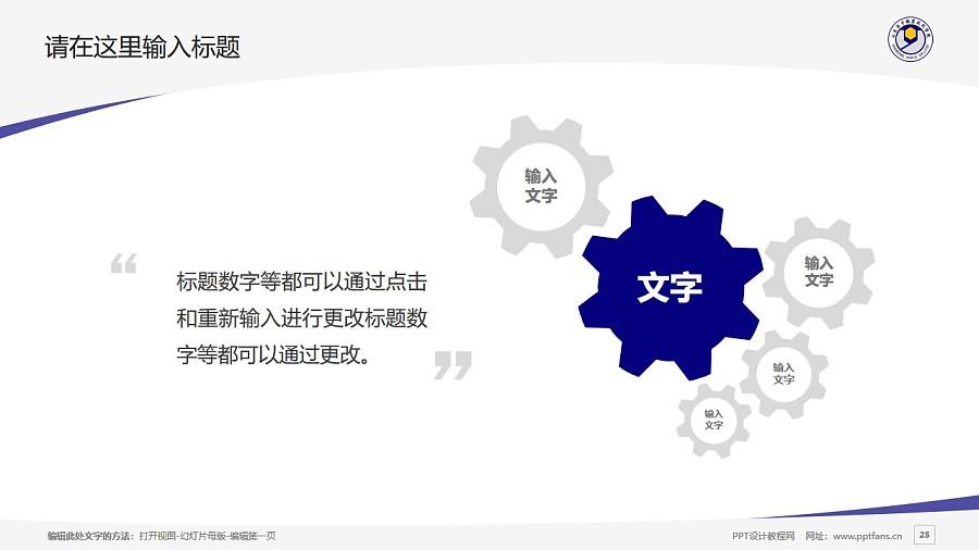 山东华宇职业技术学院PPT模板下载_幻灯片预览图25