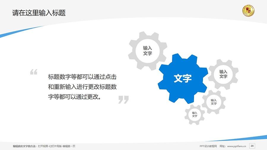 肇慶工商職業技術學院PPT模板下載_幻燈片預覽圖25