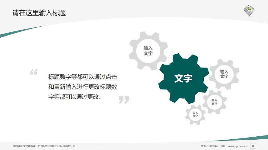 广州科技职业技术学院PPT模板下载_幻灯片预览图25