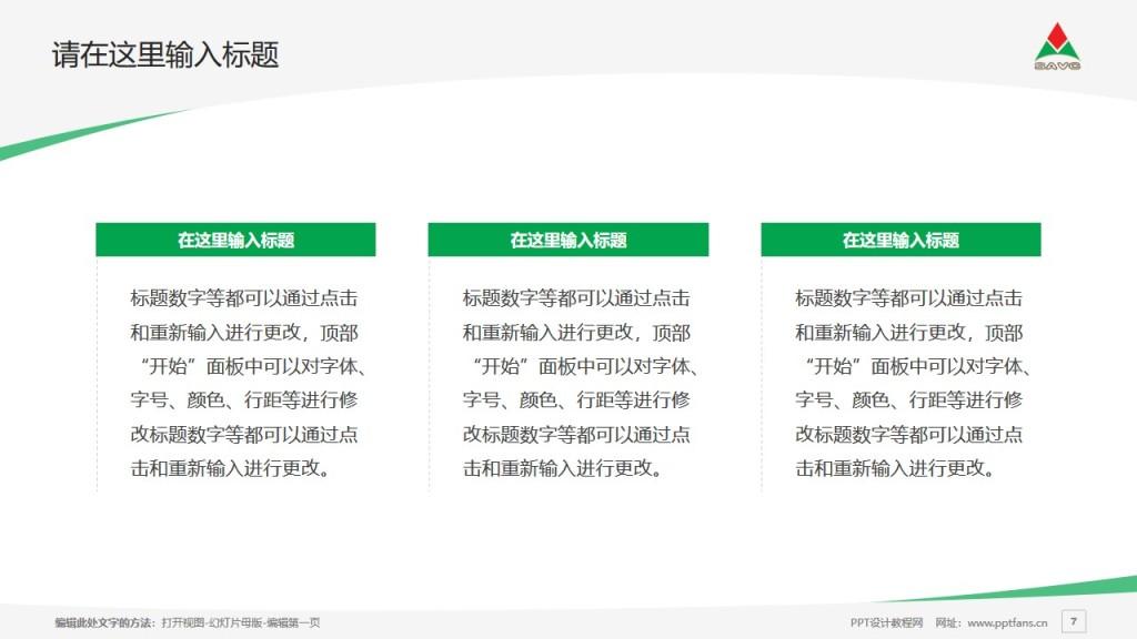 山东铝业职业学院PPT模板下载_幻灯片预览图7