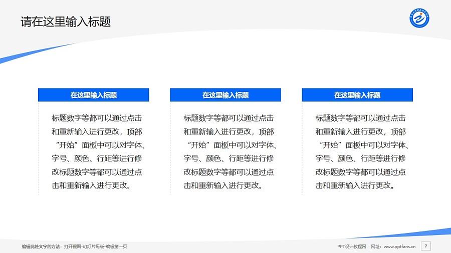 济南工程职业技术学院PPT模板下载_幻灯片预览图7