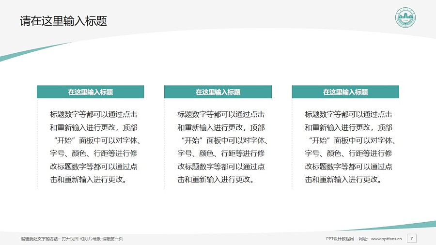 吉林农业大学PPT模板_幻灯片预览图7