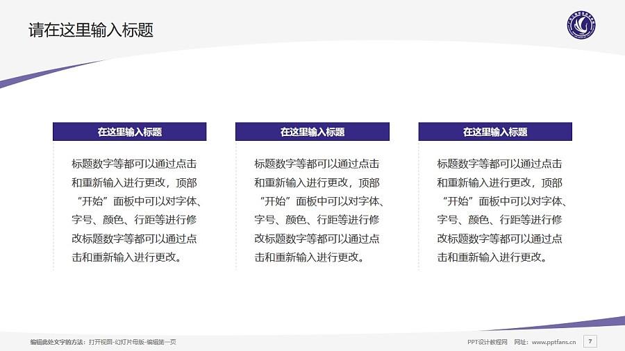 广东工程职业技术学院PPT模板下载_幻灯片预览图7