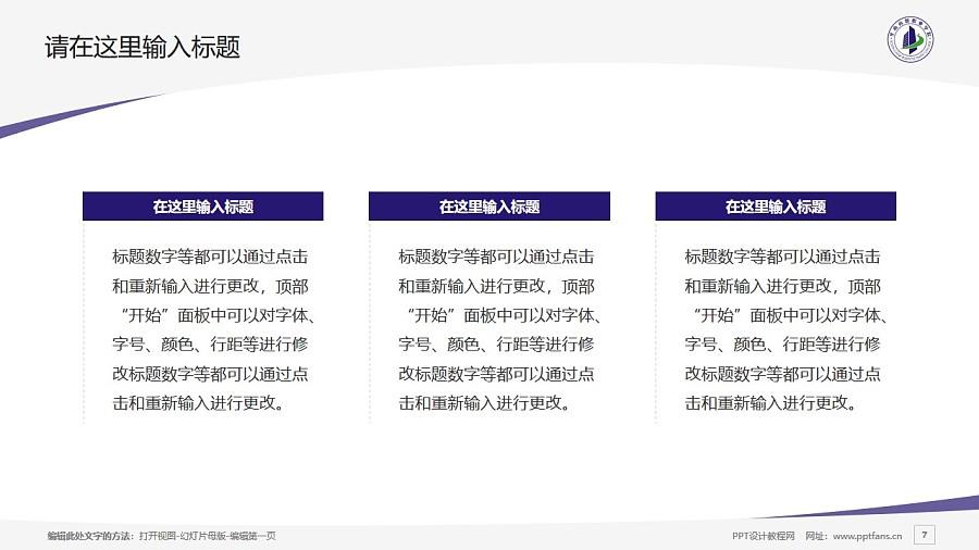 广州华南商贸职业学院PPT模板下载_幻灯片预览图7