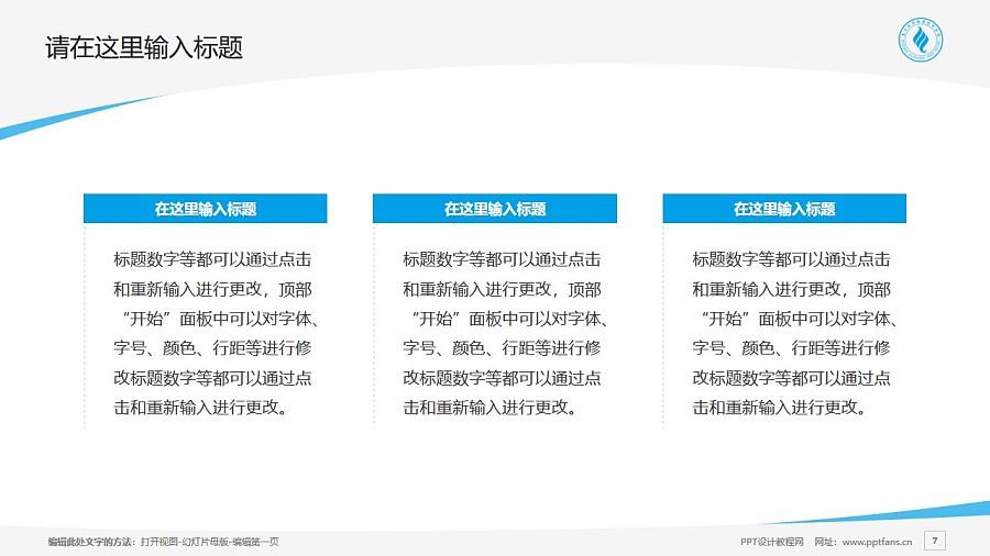 惠州经济职业技术学院PPT模板下载_幻灯片预览图7