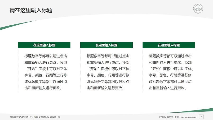 广州工程技术职业学院PPT模板下载_幻灯片预览图7