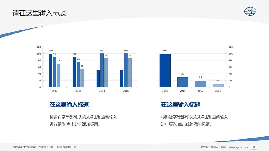 山东外事翻译职业学院PPT模板下载_幻灯片预览图15