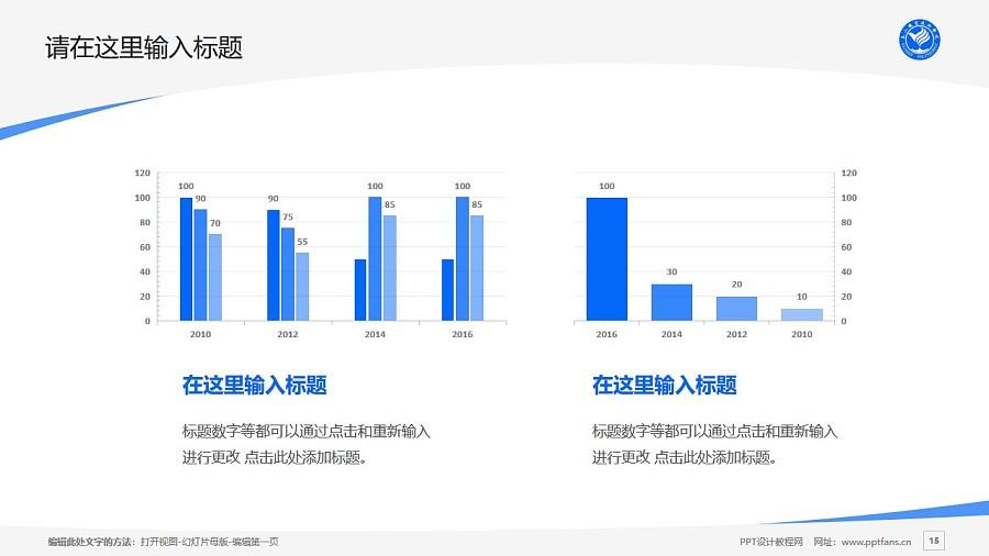 泰山职业技术学院PPT模板下载_幻灯片预览图15