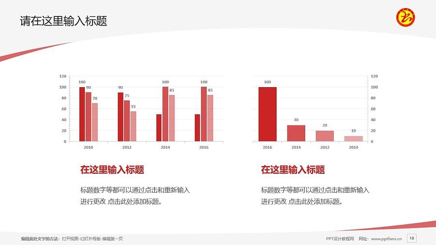 山东杏林科技职业学院PPT模板下载_幻灯片预览图15