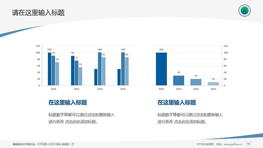 山东外国语职业学院PPT模板下载_幻灯片预览图15
