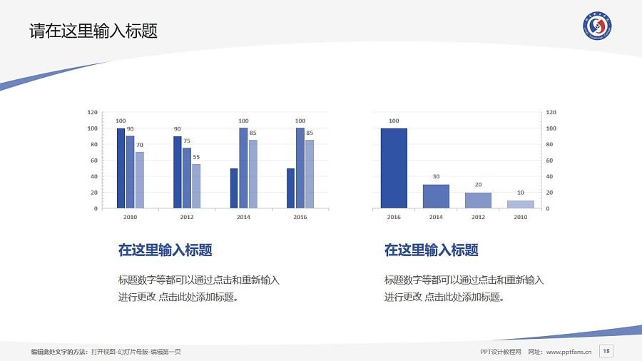 济南职业学院PPT模板下载_幻灯片预览图15