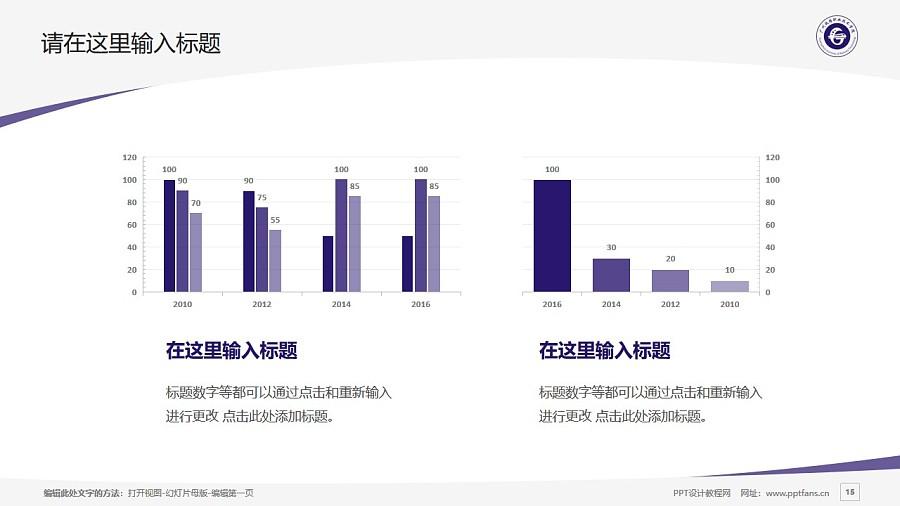 广州铁路职业技术学院PPT模板下载_幻灯片预览图15