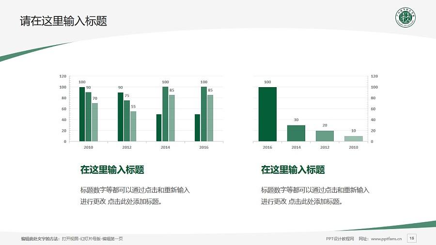 广州城市职业学院PPT模板下载_幻灯片预览图15