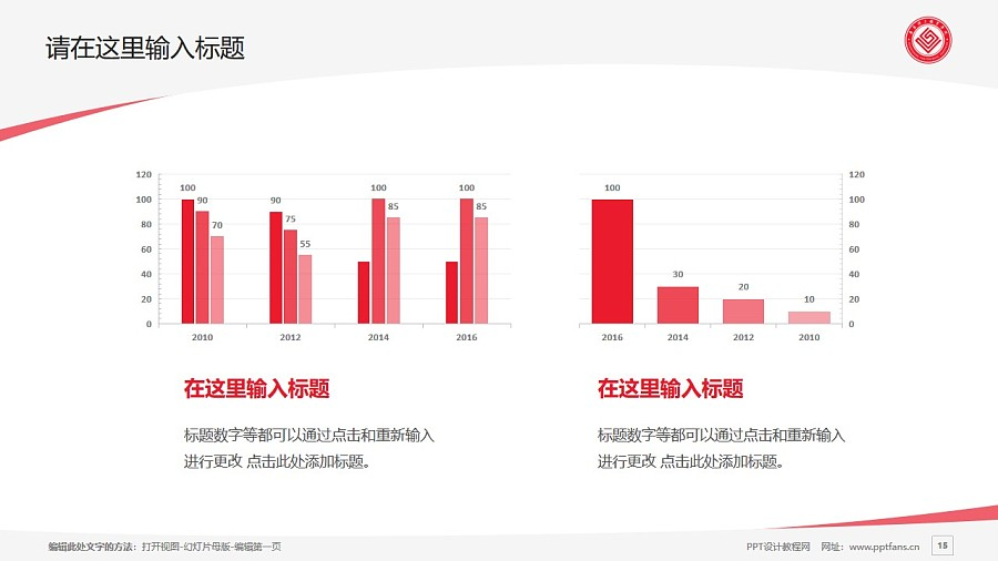 广东理工职业学院PPT模板下载_幻灯片预览图15