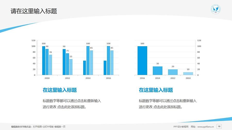 广州南洋理工职业学院PPT模板下载_幻灯片预览图15