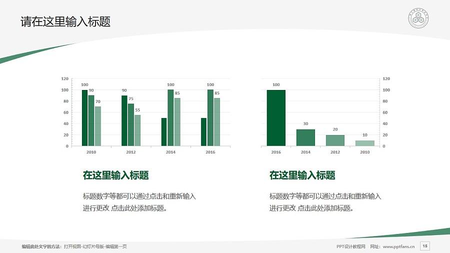 广州工程技术职业学院PPT模板下载_幻灯片预览图15