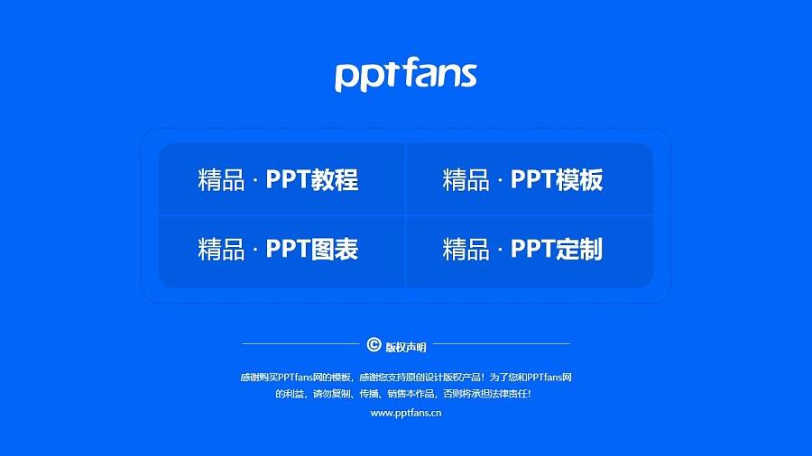 济南工程职业技术学院PPT模板下载_幻灯片预览图37