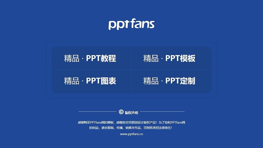 潍坊工商职业学院PPT模板下载_幻灯片预览图38