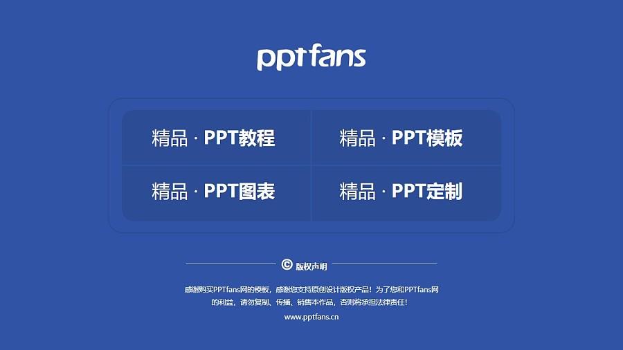 济南职业学院PPT模板下载_幻灯片预览图38