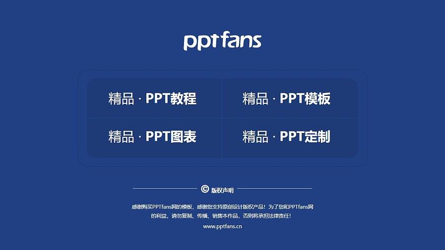 山东现代职业学院PPT模板下载_幻灯片预览图38