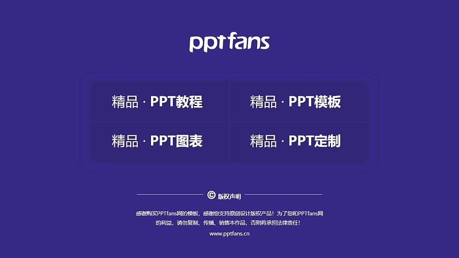 广东工程职业技术学院PPT模板下载_幻灯片预览图38