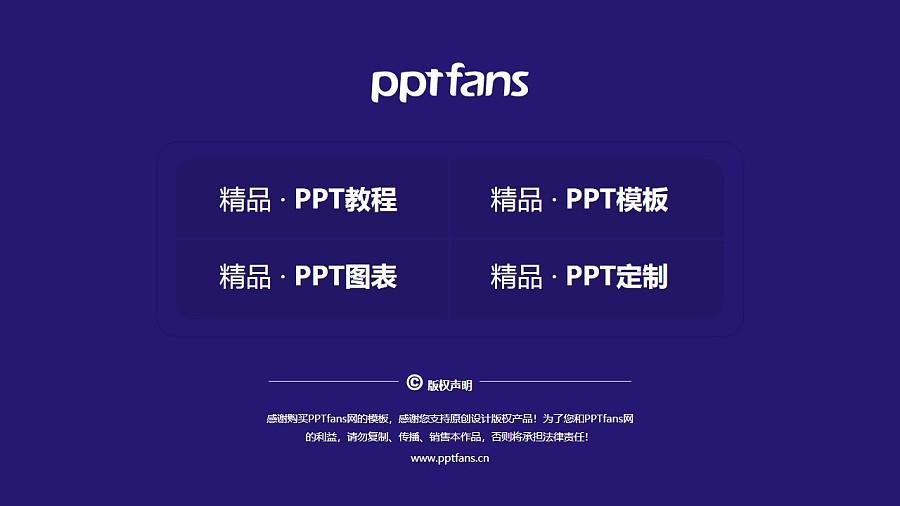 廣州華南商貿職業學院PPT模板下載_幻燈片預覽圖38